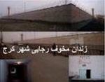 zendan_rajaei_shahr_karaj