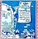 تصویر: کاریکاتور مجلهی توفیق، بهار 1344،