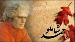 ahmad-shamlou