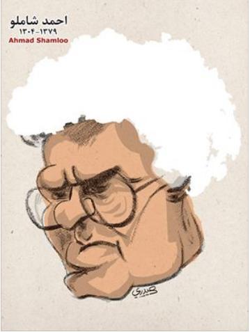 shamloo-karikatorhaidari