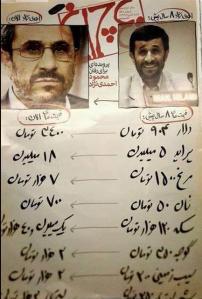 2013-08-02_331_ahmadinejad-ghimatha