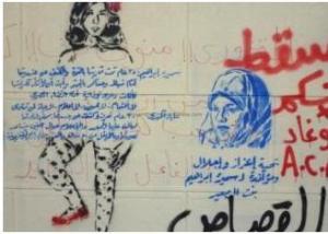 سمیرا ابراهیم در برابر علیا المهدی عکس از سوزین تسیتی