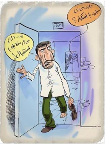 کاریکاتوری از بزرگمهر حسین پور