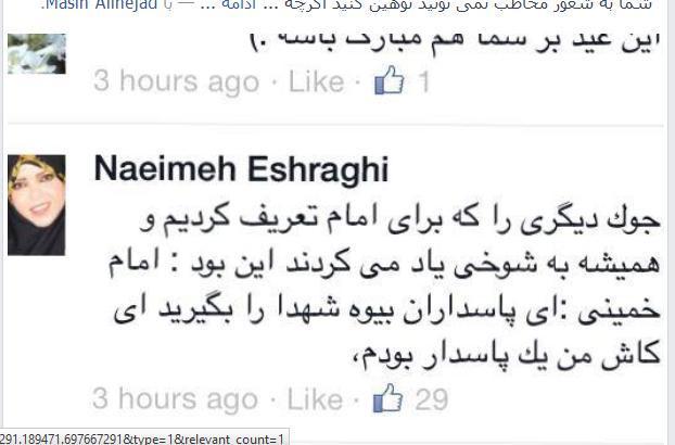 eshraghi-naeimeh