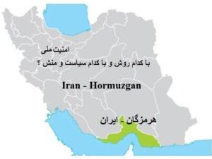 hormozgan-amniyat