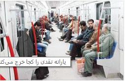 yarane-metro