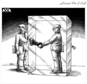 karikator-tavafoghhsraie